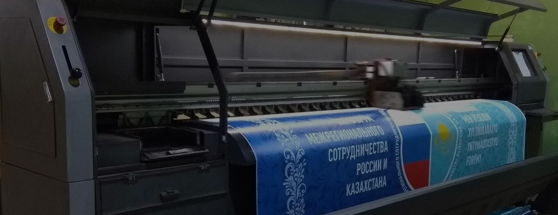 Печатаем баннеры любых размеров