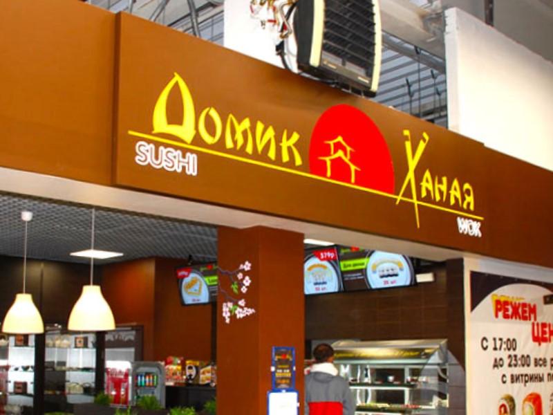 domikHanaia